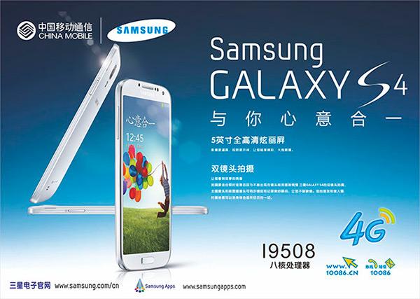 三星手機海報下載,手機宣傳海報,三手星機,4G,與你心意合一,GALASY,s4,平面設計,平面廣告,海報設計,海報素材,廣告設計模板,CDR