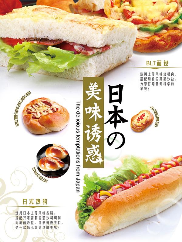 面包美食海报图片