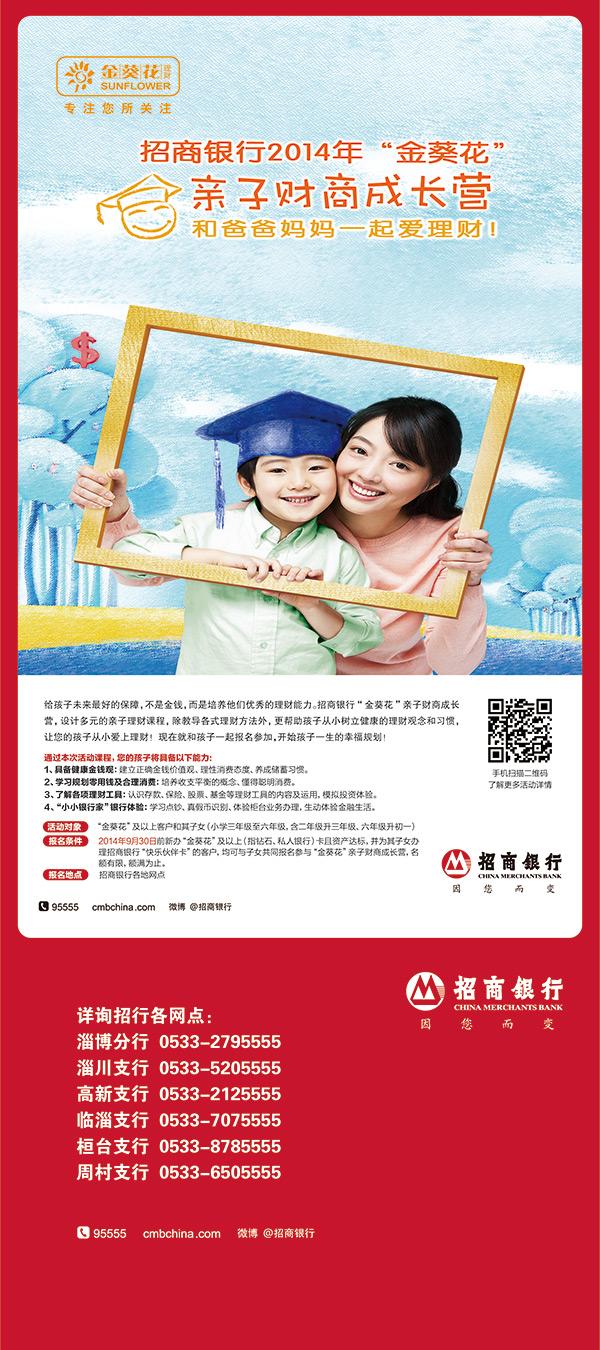 招商银行理财展板_素材中国sc