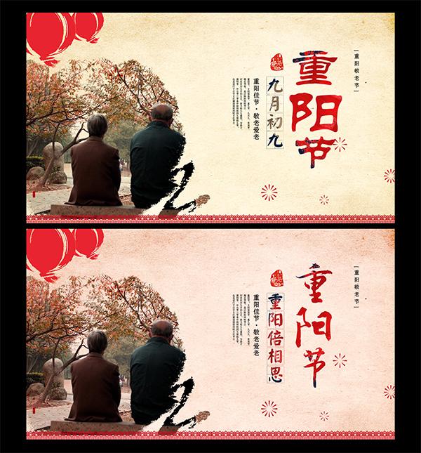 重阳节 老人_关爱老人重阳节_素材中国sccnn.com