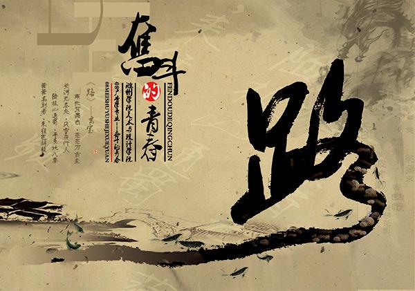 水墨,中国风,水墨中国风海报设计,毛笔字,路,复古海报,奋斗的青春海报