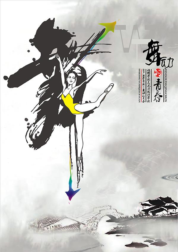 奋斗青春手绘海报
