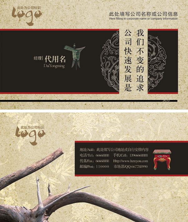 古典中国风名片_素材中国sccnn.com