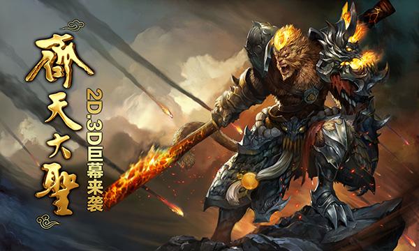 齐天大圣电影海报_素材中国sccnn.com