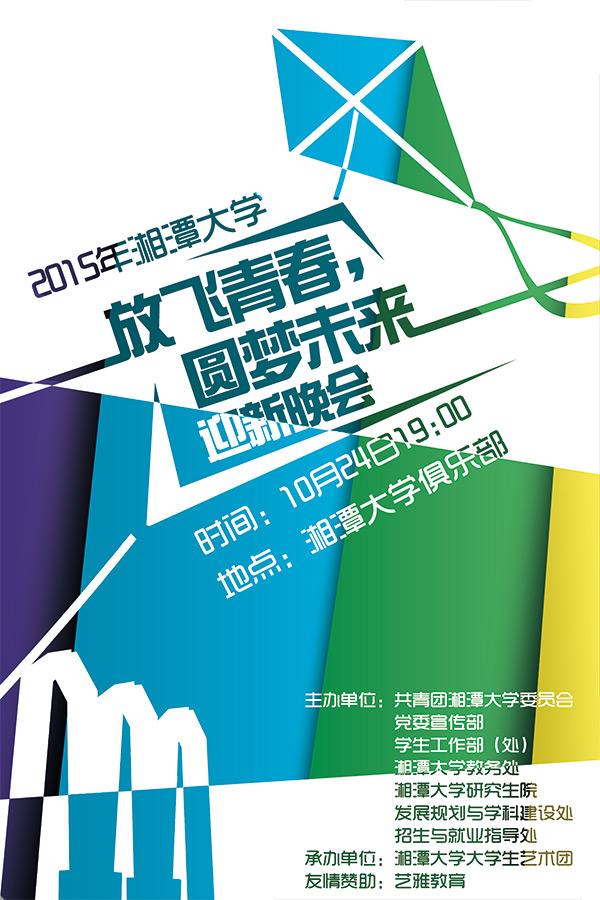 放飞青春,圆梦未来,平面设计,迎新晚会,迎新,扁平化,湘潭大学,彩色
