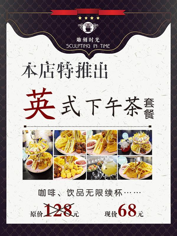 餐饮海报,下午茶海报设计图片
