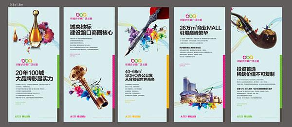 素材分类: 平面广告所需点数: 0 点 关键词: 房地产海报设计,时尚