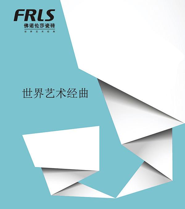 佛诺伦莎瓷砖广告免费下载,广告设计,海报设计,时尚简约,招贴设计