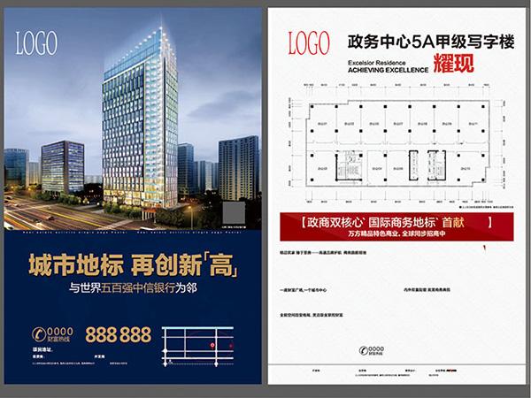 房地产宣传单页_素材中国sccnn.com