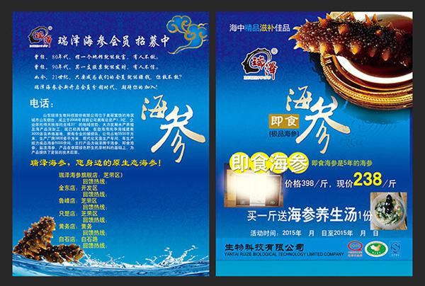 海鲜宣传单,礼品宣传单,海参,彩页,宣传彩页,dm单,设计模板,海报设计