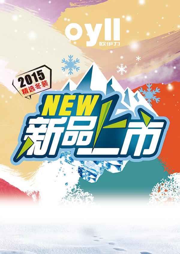新品上市海报,冬季新品上市,新品上市,新品上市pop海报,促销新品上市