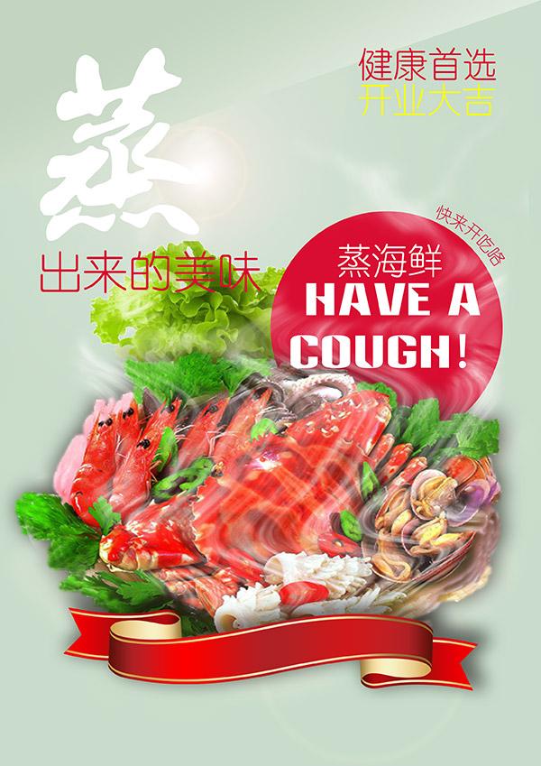 素材分类: 平面广告所需点数: 0 点 关键词: 蒸海鲜美食海报设计psd