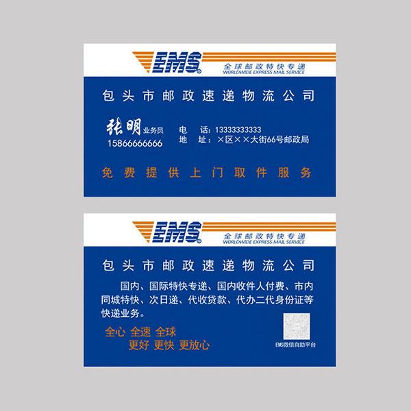 快递名片,ems名片,中国邮政,快递,企业名片,名片模板,企业名片模板