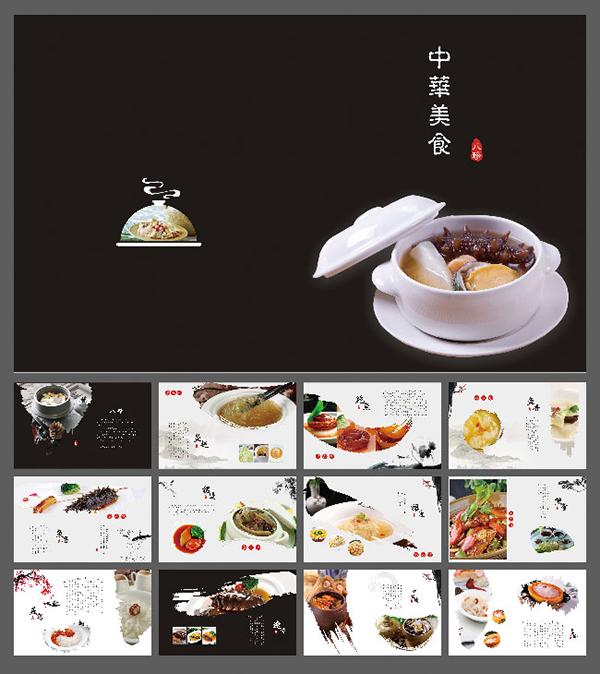 中华美食画册图片