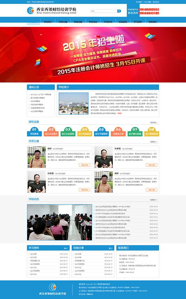 培训网页设计,企业网站模板,蓝色简约,网页设计,学校简介,通知公告