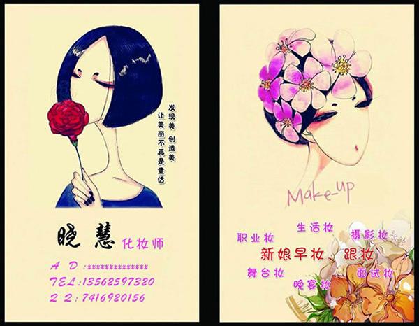 化妆师手绘名片
