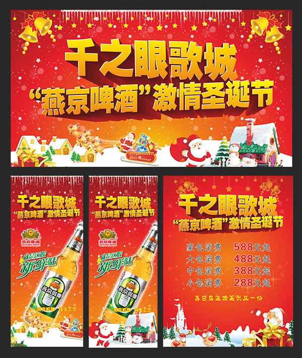 平面广告所需点数: 0 点 关键词: 歌城燕京啤酒圣诞节海报设计cdr