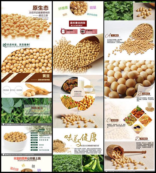 黄豆描述模板,淘宝黄豆宝贝详情页模板