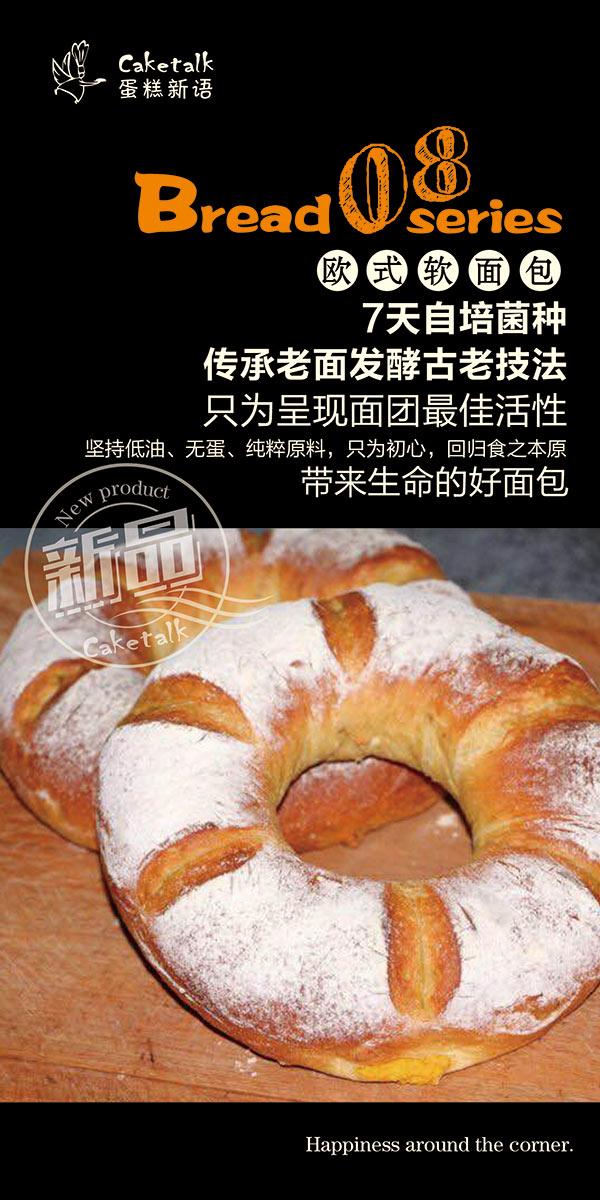 天然酵母面包海报