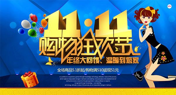 平面广告所需点数: 0 点 关键词: 双11购物狂欢节促销海报设计psd