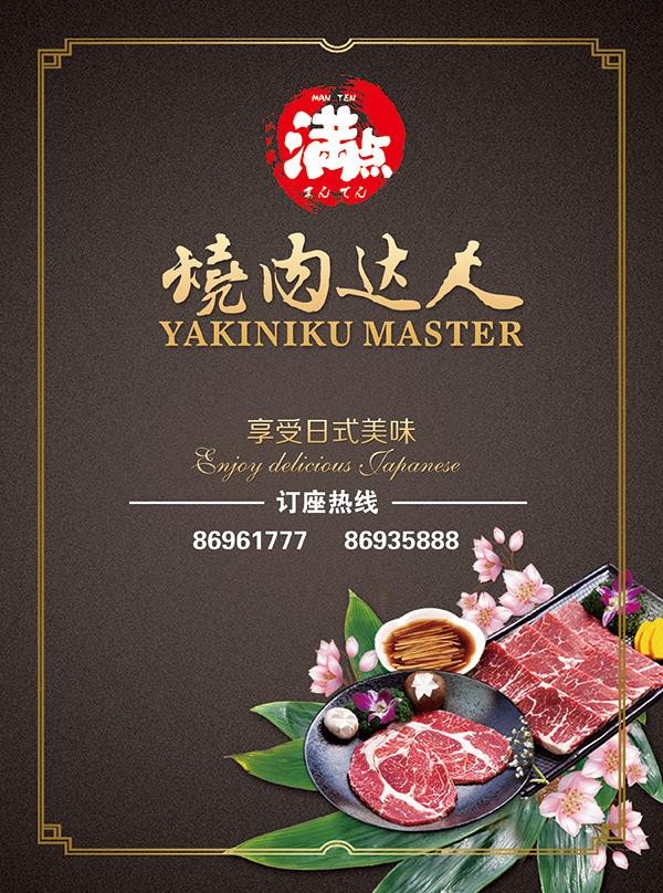 烧肉宣传海报,日式料理宣传单,烧肉达人宣传单,宣传单,宣传单设计