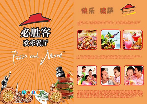 0 点 关键词: 必胜客欢乐餐厅宣传单psd素材下载,必胜客菜单,菜谱