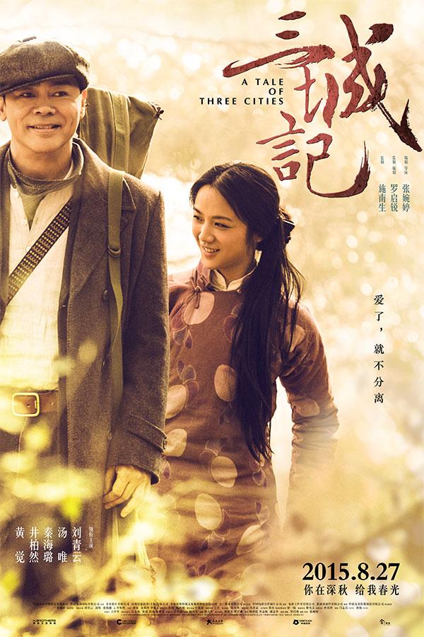 电影�:(_三城记电影海报1