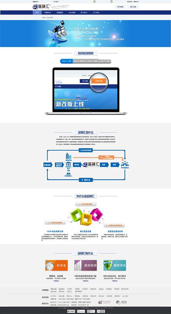 网页模板,网页设计,金融网站模板,理财,流程,投资,项目,全新上线,p2p