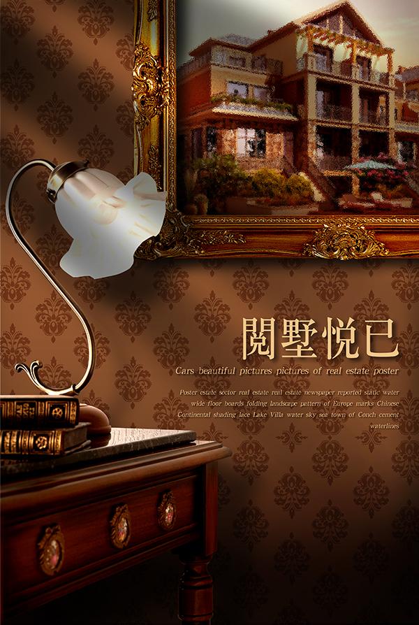 别墅海报设计psd素材下载,复古房地产海报,房地产海报,油画,台灯,欧式