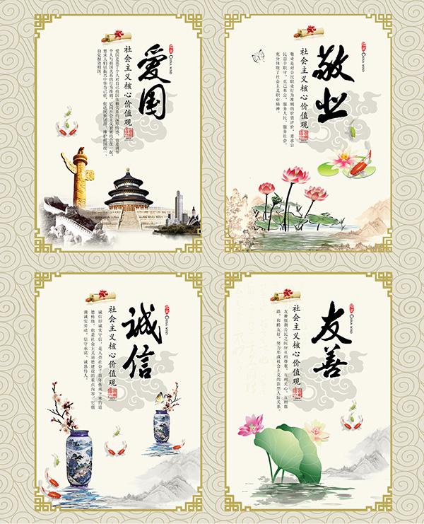 核心价值观_素材中国sccnn.com图片