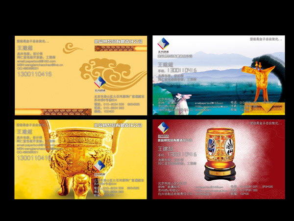 Traditional Chinese business card 5