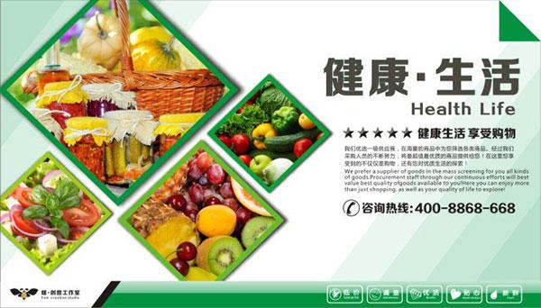 手绘营养健康pop图片
