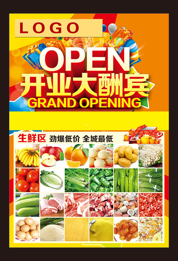 超市开业促销dm宣传单设计psd素材下载