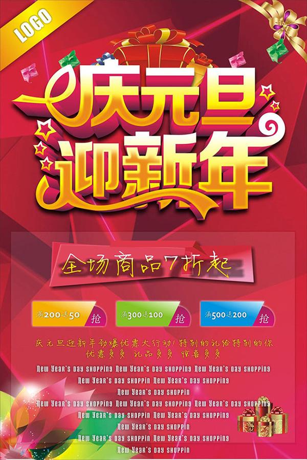 幼儿园庆元旦pop海报