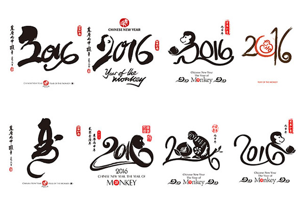素材分类: 春节所需点数: 0 点 关键词: 手写毛笔字2016年字体设计图片