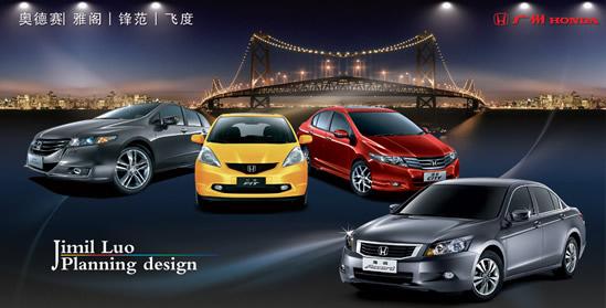 素材分类: 平面广告所需点数: 0 点 关键词: 广州本田系列汽车海报ps