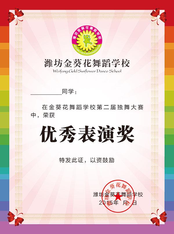 舞蹈学校奖状_素材中国sccnn.com