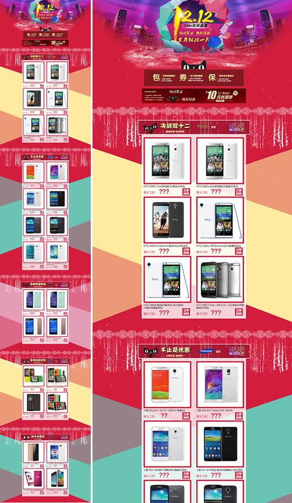 素材分类: 网页所需点数: 0 点 关键词: 淘宝手机店铺双12装修模板ps