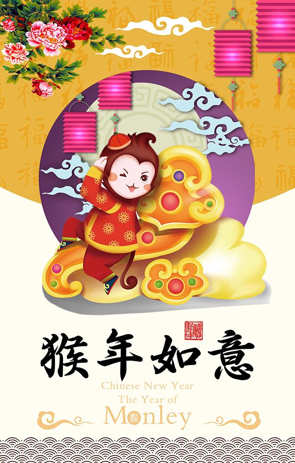 0 点 关键词: 中国风猴年挂历封面设计,猴年如意,挂历封面设计,日历