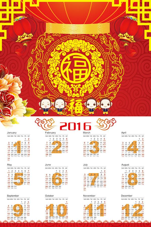 2016猴年日历_素材中国sccnn.com图片