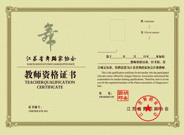 资格证书psd
