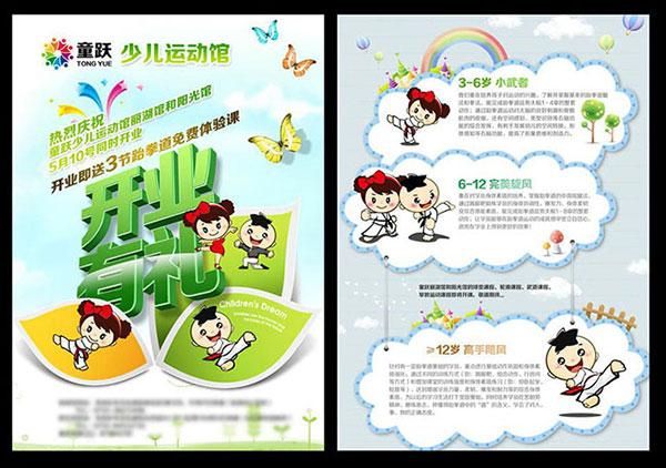 0 点 关键词: 跆拳道少儿运动馆开业宣传单psd素材下载,海报设计