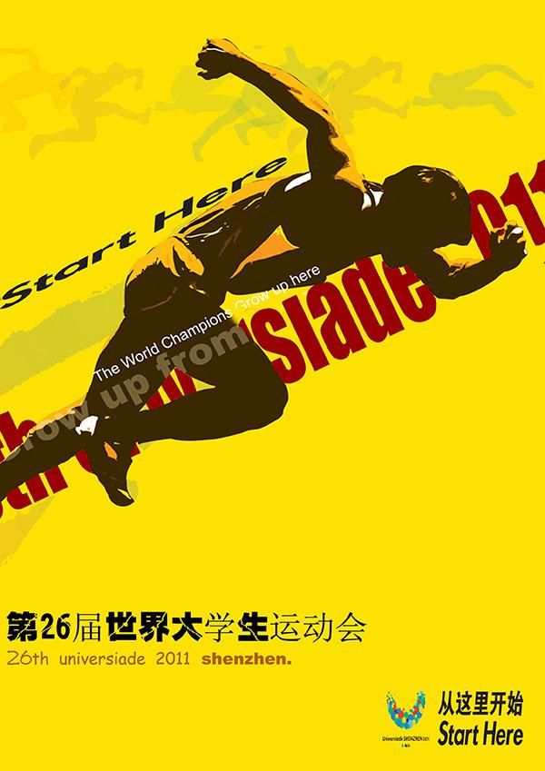 大学生运动会海报设计psd素材下载,第26届世界大学生运动会海报,创意