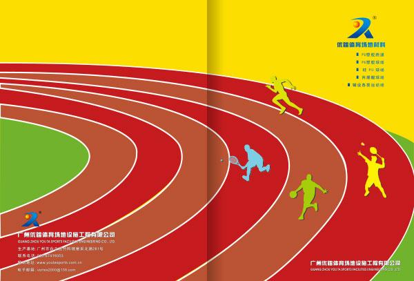 体育运动画册