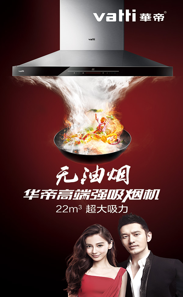 华帝吸烟机广告_素材中国sccnn.com