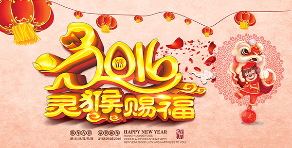 Happy New Year - 南通吉的堡大三班 - 南通翰林莱茵吉的堡幼儿园大三班