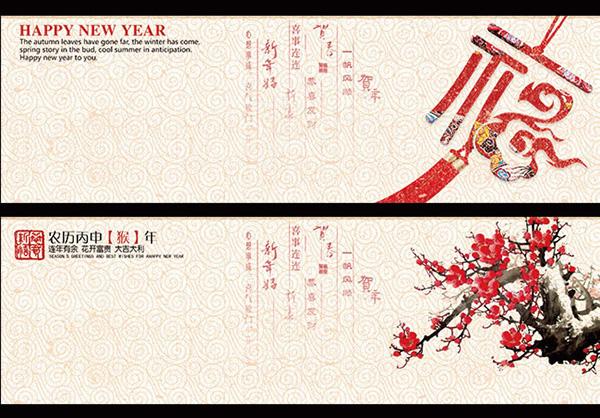 手绘海报,水墨新年海报,梅花,福字,中国结,猴年,新年贺岁海报,春节手