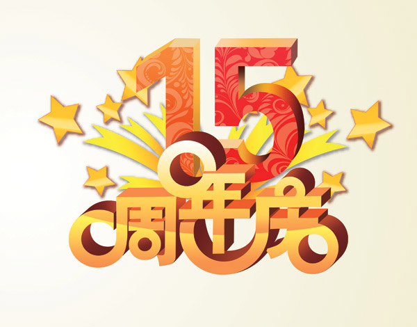 15周年庆标志