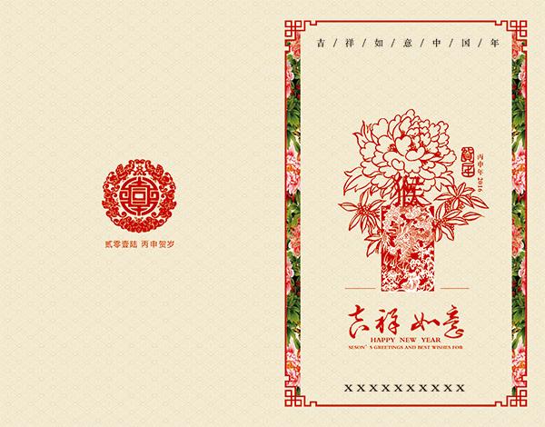 传统猴年贺卡_素材中国sccnn.com