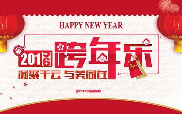 跨年乐海报 素材中国sccnn.com